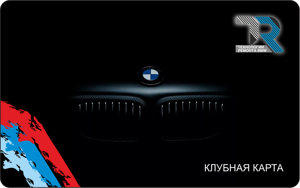 Технологии ремонта BMW дисконтная карта
